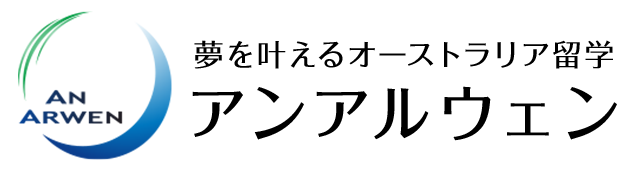 夢を叶えるオーストラリア留学 アンアルウェン 語学留学 / ワーキングホリデー / 大学留学 / 専門留学