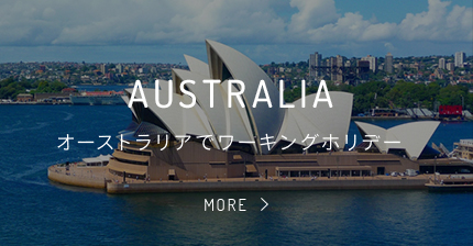オーストラリアでワーキングホリデー