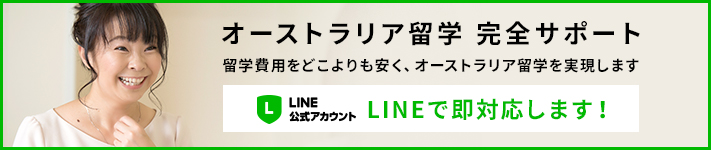 LINE公式アカウント LINEで即対応します!